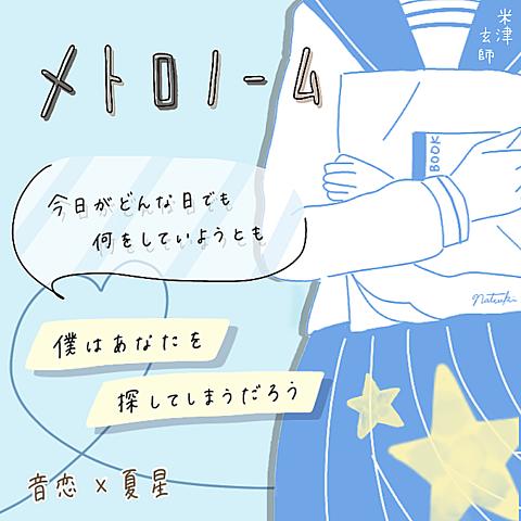 音恋×夏星 ポエム素材イラストぱすてるふわふわの画像 プリ画像