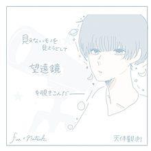 芙杏×夏星 かわいいかっこいい素材トレス歌詞画像の画像(コラボ企画に関連した画像)