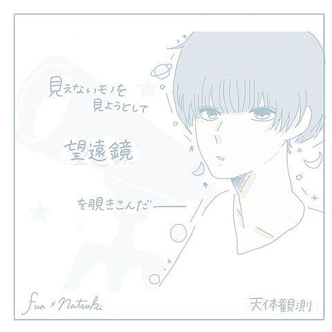 芙杏×夏星 かわいいかっこいい素材トレス歌詞画像の画像 プリ画像