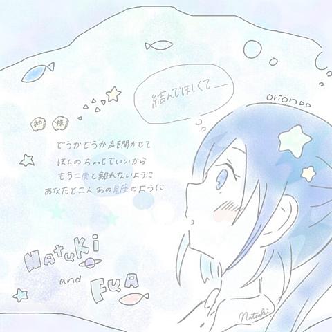 芙杏×夏星 歌詞画像イラストポエム素材の画像 プリ画像