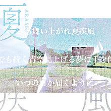 夏疾風 カコウの画像(Nii_加工に関連した画像)