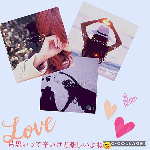 ♡恋♡の画像(プリ画像)