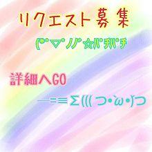 リクエスト募集~!の画像(Hey!Say!JUMP/ジャニーズWESTに関連した画像)