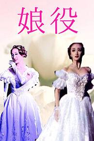 娘役の画像(花總まりに関連した画像)