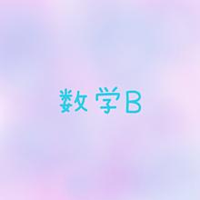 数学Bの画像(数学Bに関連した画像)