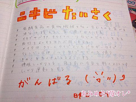 ニキビ撃退法!の画像(プリ画像)