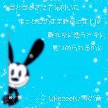GReeeeN/雪の音の画像(オズワルドに関連した画像)