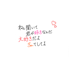 だいすき。の画像(片想い/片思い/好き/大好きに関連した画像)