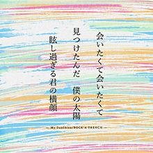 恋歌 - My Sunshine -の画像(恋歌に関連した画像)
