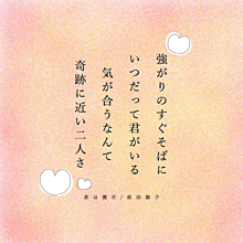 恋歌 - 君は僕だ -の画像(恋歌に関連した画像)