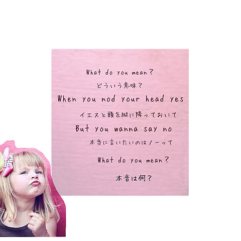 What do you mean?の画像(プリ画像)