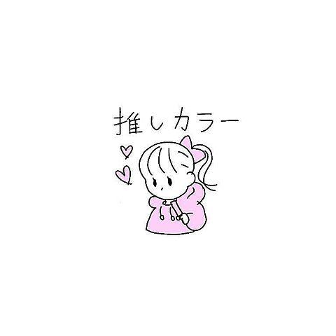 推し♡の画像(プリ画像)
