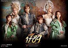 1789-バスティーユの恋人たち-の画像(プリ画像)
