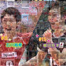 石川裕希♡柳田将洋♡の画像(石川裕希に関連した画像)