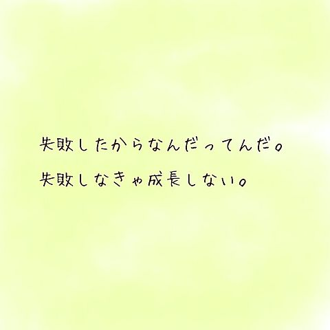 言葉の画像(プリ画像)