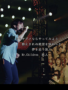 Mr.Childrenの画像(プリ画像)