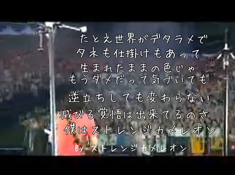 Mr.Children ストレンジカメレオンの画像 プリ画像