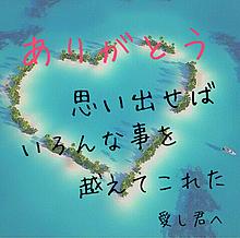 GReeeeN / 愛し君への画像(GReeeeN/愛し君へに関連した画像)