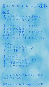 青い ブレスレット 運動 と は 青いブレスレット運動|アル|note