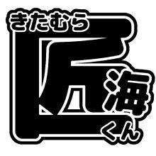 リクエスト🎀の画像(うちわ文字リクエストに関連した画像)