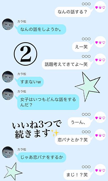 カラ松とライン②の画像(プリ画像)