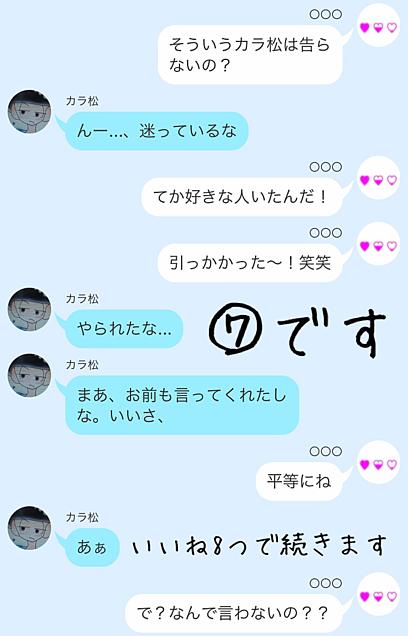 カラ松とライン⑦の画像(プリ画像)