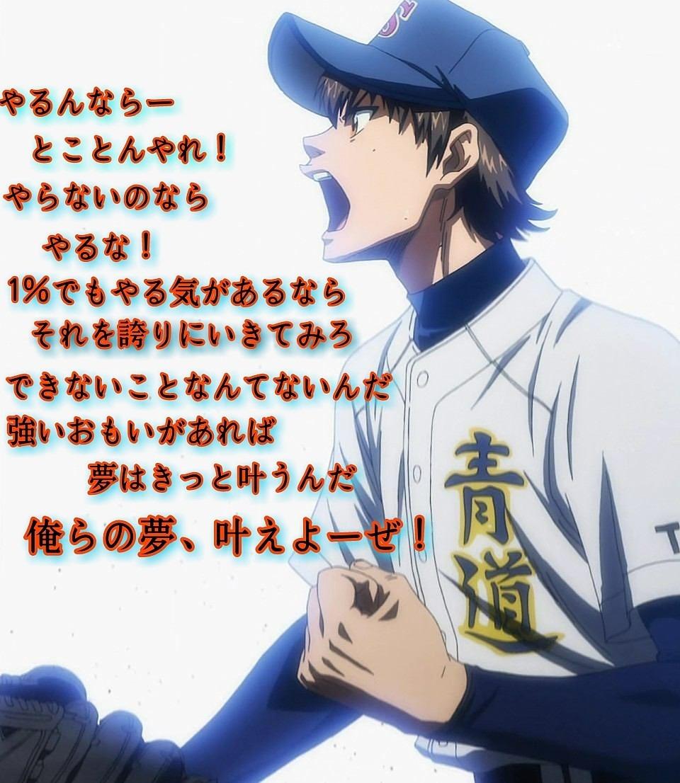 野球のアニメの写真に名言をかんがえかいてみた 50632571 完全無料