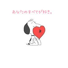 恋 。の画像(スヌーピー 名言 恋に関連した画像)