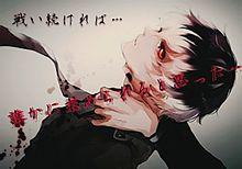 東京喰種:re(カネキ)の画像(東京喰種:reに関連した画像)