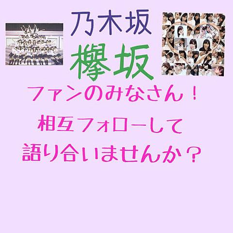 欅坂 乃木坂の画像 プリ画像
