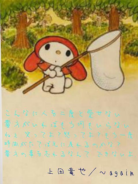 上田竜也/〜againの画像(プリ画像)