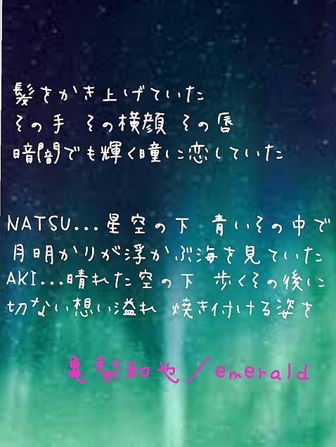 亀梨和也/emeraldの画像(プリ画像)