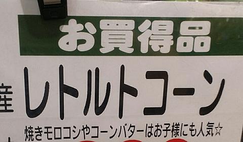 たまたまスーパーで見つけた…の画像(プリ画像)
