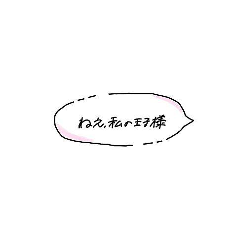 お 姫 様 👩 王 子 様 👨の画像(プリ画像)