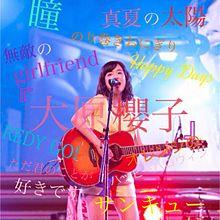 櫻子ちゃん大好き!保存ポチ プリ画像