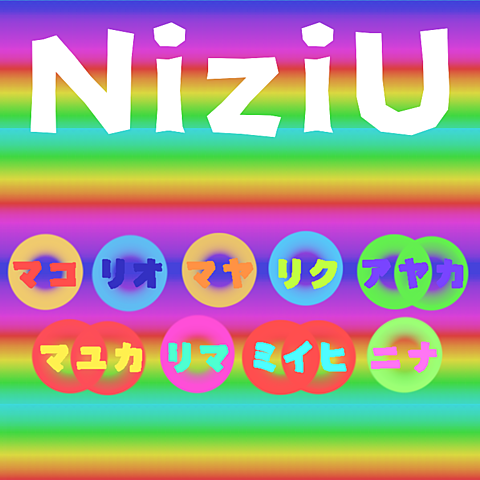 NiziUの画像(プリ画像)