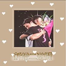 新婚二遊間の画像(北海道日本ハムファイターズに関連した画像)