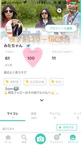 祝・フォロワー100人!!\(*´∀`*)/
