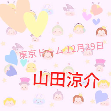 hey!say!JUMP 東京ドーム公演の画像(プリ画像)