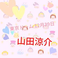 hey!say!JUMP 東京ドーム公演 プリ画像