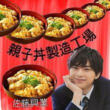 親子丼製造工場の画像(プリ画像)