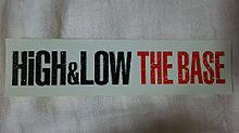 HiGH&LOW THE BASE ステッカー プリ画像