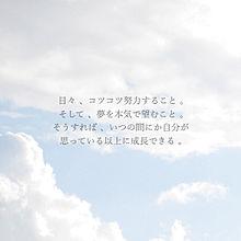 本田圭佑 、名言 . 。の画像(プリ画像)