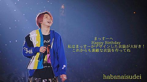 まっすーHappy Birthday!!の画像(プリ画像)