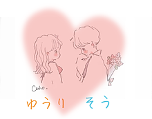cahoの画像(caho 恋に関連した画像)
