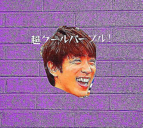 村上信五生誕祭の画像(プリ画像)