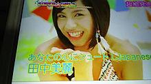 田中美麗の画像(プリ画像)