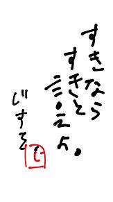 じみたんの嫁が作った手書きメッセージの画像(#手書きに関連した画像)