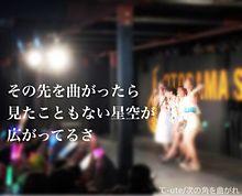 ℃-ute  歌詞画 プリ画像