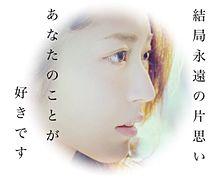 鈴木愛理  ×  ずっと好きでいいですかの画像(松浦亜弥に関連した画像)